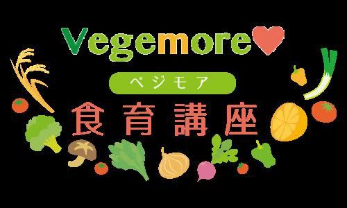 ベジモア食育講座のロゴ